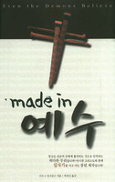 made in 예수