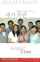 건강한 교회를 만드는 새가족반