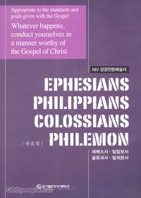 NIV 성경전문해설서 - 에베소서 빌립보서 골로새서 빌레몬서
