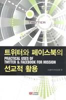 트위터와 페이스북의 선교적 활용