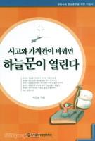 사고와 가치관이 바뀌면 하늘문이 열린다 : 생활속에 영성훈련을 위한 지침서