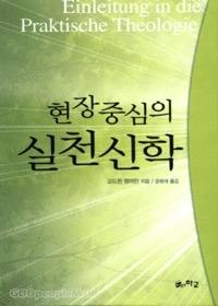 현장중심의 실천신학