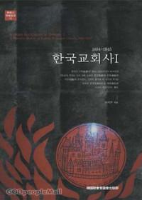 한국교회사 1