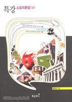 특강 소요리문답 (상) : 2011 올해의 신앙도서