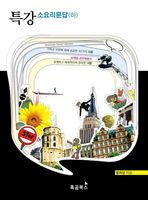 특강 소요리문답(하) : 2012 올해의 신앙도서