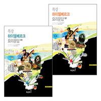 특강 하이델베르크 요리문답 세트(전2권) (2013 올해의 신앙도서)