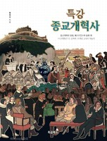 특강 종교개혁사 : 별책부록 2장 포함
