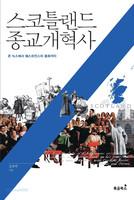 스코틀랜드 종교개혁사