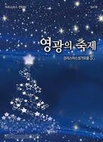 크리스마스 성가 모음 5 (악보)