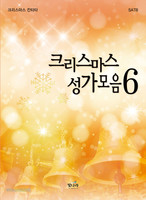 크리스마스 성가 모음 6 (악보)