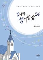 빛나라 성가합창 24 (악보)