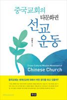 중국교회의 타문화권 선교 운동