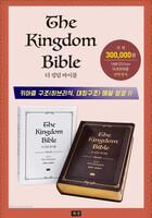더 킹덤 바이블 신약 성경 (무지퍼/색인/다크브라운)