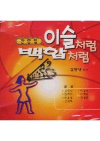 이슬처럼 백합처럼 (CD)