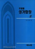 주제별 성가합창 2 (악보)