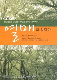 [개정판] 열매로 알리라 - 마태복음에 나타나는 믿음과 행위의 관계연구