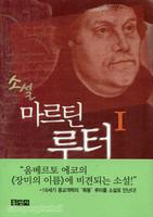 소설 마르틴 루터 1 - 믿음의 글들 211