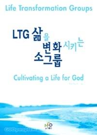 LTG 삶을 변화시키는 소그룹