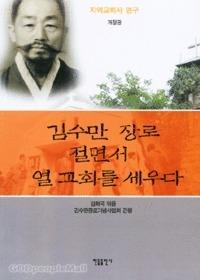 김수만 장로 절면서 열 교회를 세우다 - 지역교회사 연구 개정판
