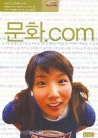문화 닷 COM - 청소년 성경공부 파워스톰 3
