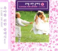 유아를 위한 클래식 (3CD)