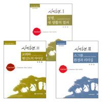 [개역개정] 평신도를 깨운다 - 사역훈련 시리즈 1,2,3 (SET)