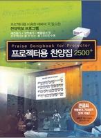 프로젝터용 찬양집 2500  (CD)