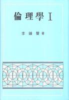 윤리학 1