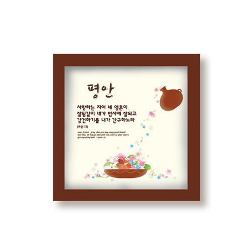 신 도자기 나무액자 - 평안 / 25000