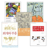 IVP 송인규 저서 세트 (전5권)