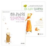 하나님의 임재연습 어린이/청장년 세트(전2권) - 자녀와 함께 읽는