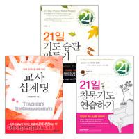 하정완 베스트 저서 세트 (전3권)