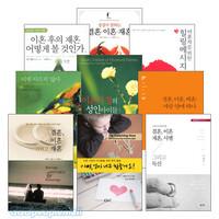이혼과 재혼 관련 도서 세트(전6권)