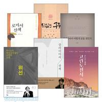 권연경 교수 저서 세트(전6권)