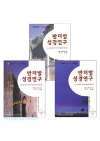 반더발 성경연구 시리즈(전3권)