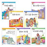 성경이 읽어지는 어린이 동화 시리즈(전7권)
