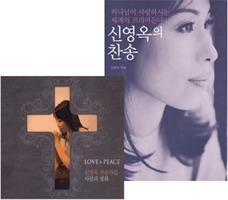 소프라노 신영옥의 찬송가 세트 (CD+BOOK)