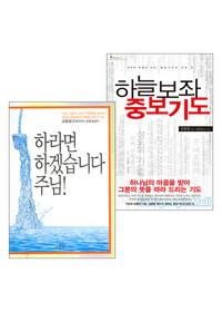 김종필 저서 세트 (전2권)