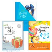 준비된 선물 단행본과 만화 세트(전3권)