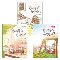 김네몽 저서 세트(전3권)