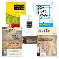 이동원 목사 2011~2012년 출간(개정) 도서 세트(전5권)