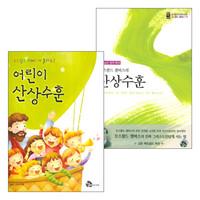 산상수훈 - 부모 어린이가 함께 읽는 고전 세트5(전2권)