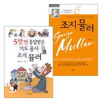 조지 뮬러 - 부모와 어린이가 함께 읽는 위인 세트(전2권)