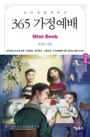 [개정판] 교리와 함께 하는 365 가정예배 (미니북)