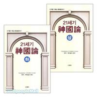 21세기 신국론 상하권 세트(전2권)
