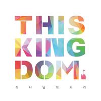 뉴 크리에이션 워십 - 하나님의 나라 This Kingdom (CD)