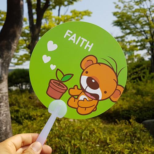 곰팅이 믿음부채_FAITH