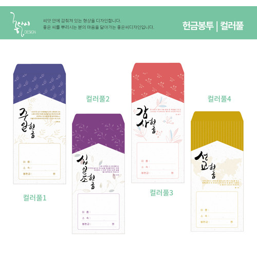[좋은씨디자인] 교회헌금봉투 (감사/십일조/주일/선교/500매)
