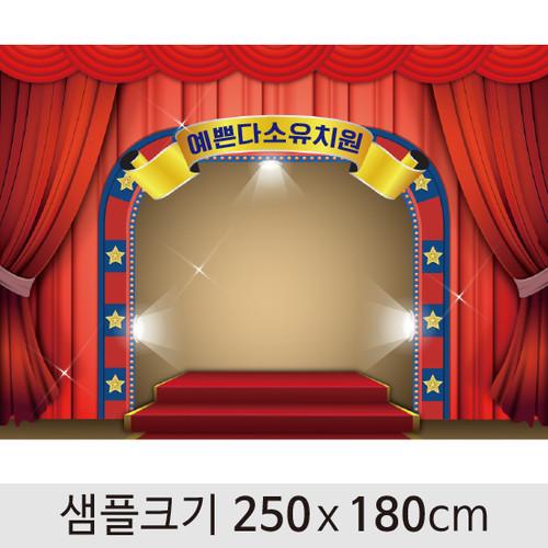 무대배경현수막-075 ( 250 x 180 )
