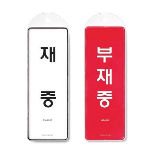 9157 - 재중/부재중 시스템 문패 사인 표지판
